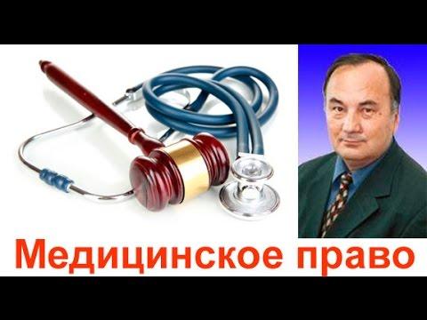 1. Государство и правовые основы здравоохранения