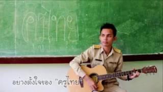 เพลง ครูไทย By ครูปืน