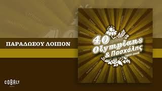 Olympians & Πασχάλης - Παραδώσου Λοιπόν - Official Audio Release