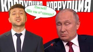 Почему Путин ненавидит Зеленского!