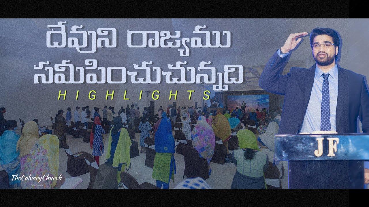 దేవుని రాజ్యము సమీపించుచున్నది || #Vijayawada Sunday Service Highlights| N Michael Paul | TCCV