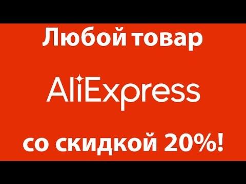 Двойной кэшбэк: Покупаем ЛЮБОЙ товар на Aliexpress со скидкой 21%!