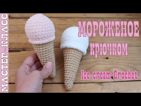 Мороженое вязаное крючком//Игрушка