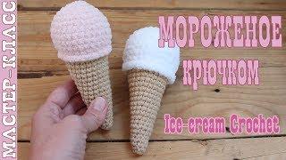 Мороженое вязаное крючком//Игрушка амигуруми мороженое
