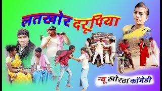 Latkhor Darupiya l New Khortha Comedy l jatla Jharkhandi