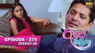 Ahas Maliga | Episode 370 | 2019-07-16 Thumbnail