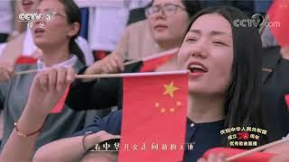 《天天把歌唱》 20191005| CCTV综艺
