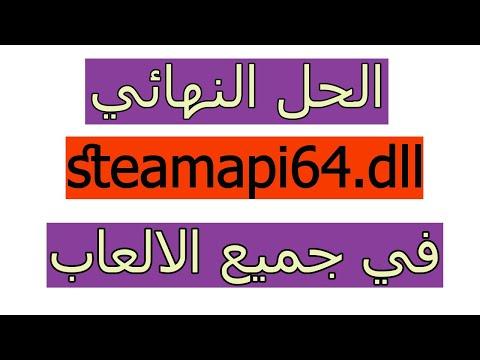 حل مشكلة فقدان ملف steam_api64.dll في جميع الالعاب