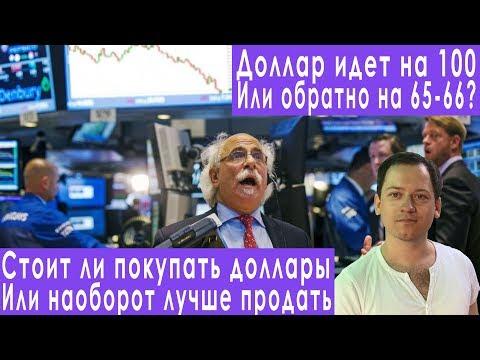 Рубль падает обвал фондового рынка в России прогноз курса доллара евро рубля РТС ММВБ на март 2019