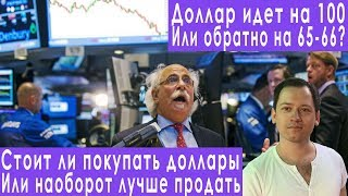 Смотреть видео Рубль падает обвал фондового рынка в России прогноз курса доллара евро рубля РТС ММВБ на март 2019 онлайн