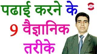 9 Scientific Study Tips in Hindi  | पढाई करने के 9 वैज्ञानिक तरीके | Akshaj Entertainment | Hindi