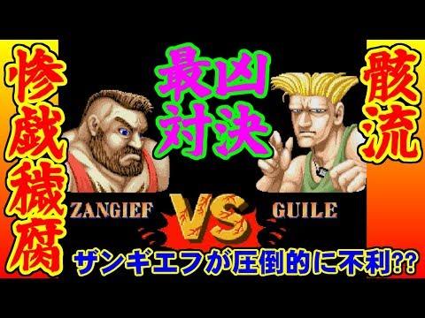 [初代ストII] ザンギエフ vs ガイル - STREET FIGHTER II / ストリートファイターII