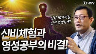 [홍익학당] 신비체험과 영성공부의 비결(170626)_A906