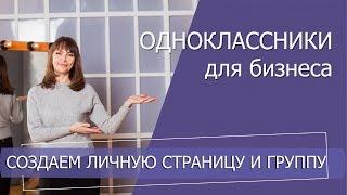 Как создать личную страницу в Одноклассниках. Создание группы в одноклассниках для млм бизнеса.