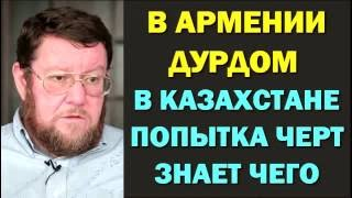 Евгений Сатановский  В Армении Дурдом, в Казахстане черт знает что 2016