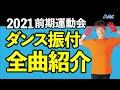 2021前期運動会ダンス振付DVD【小学校 低学年 中学年 高学年】曲紹介