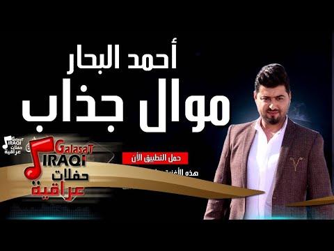 أحمد البحار - موال جذاب | جلسات و حفلات عراقية 2016