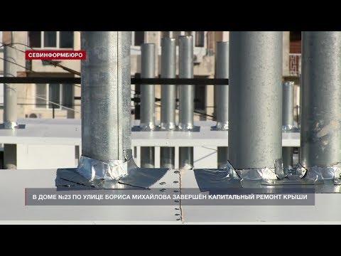 НТС Севастополь: Около 200 многоквартирных домов отремонтируют в Севастополе в 2020 году