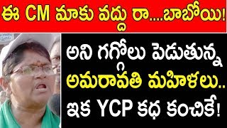 AP Women Refuges Jagan Govt Ruling | AP Public Talk On Jagan Govt | AP 3 Capitals Issue News
