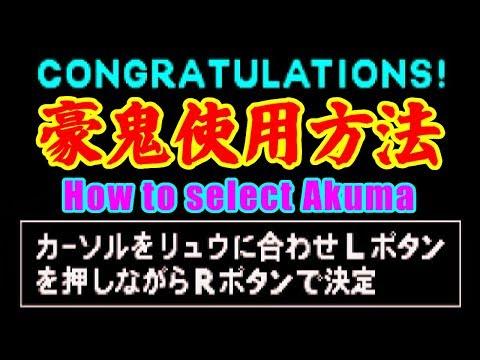 豪鬼(Gouki/Akuma) - スーパーストリートファイターII X for SS/PS