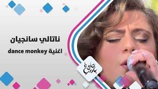 ناتالي سانجيان - اغنية dance monkey - حلوة يا دنيا