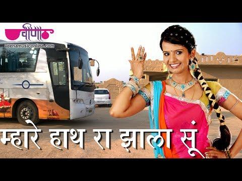 Mhare Haath Ra Jhala Soon - Rajasthani Songs | Best Marwadi Song