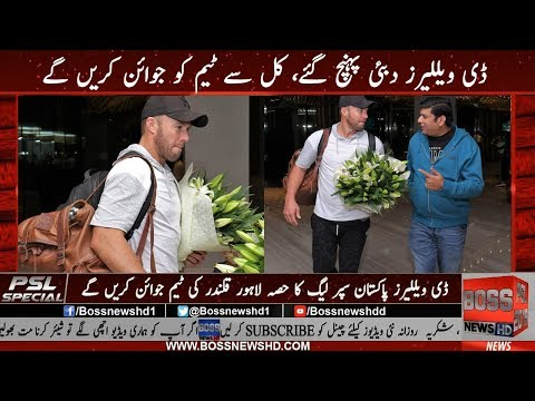 AB de Villiers Joins Lahore Qalandar Squad in Dubai For the PSL 2019 | Boss News HD