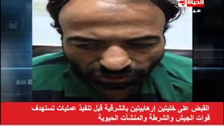 الحياة اليوم - بالفيديو | بيان الداخلية بالقبض علي خلية إرهابية جديدة متورطة بالعديد من التخريبات