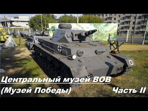 Центральный музей ВОВ/Музей