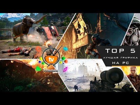 5 PC игр с отличной графикой / Best Graphics in PC Games
