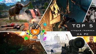 5 PC игр с отличной графикой Best Graphics in PC Games