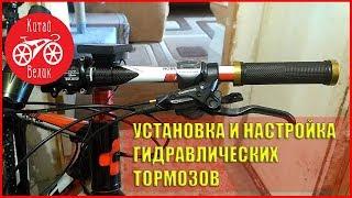 установка гідравлічних гальм(shimano br-m315)налаштування|центрування|положення ручки | КИТАЙ ВЕЛИКИЙ