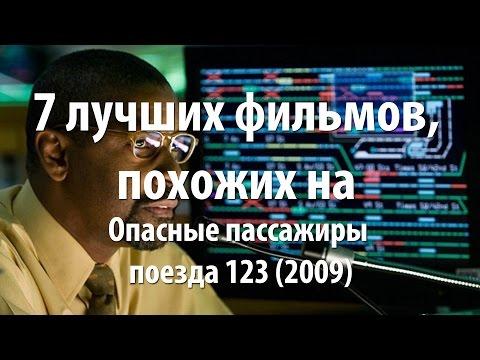 7 лучших фильмов, похожих на Опасные пассажиры поезда 123 (2009)