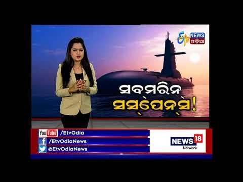 """Special Report """" Submarine suspense"""" (30th Nov, 2017) - Etv News Odia"""