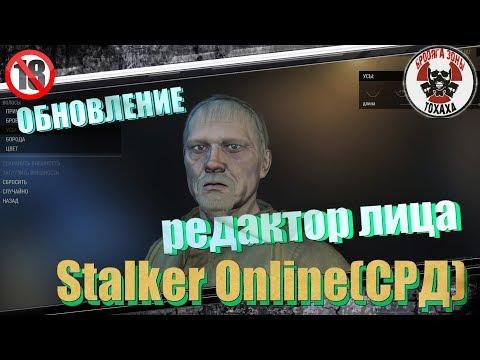 ОБНОВЛЕНИЕ Редактор лица ! Stalker Online
