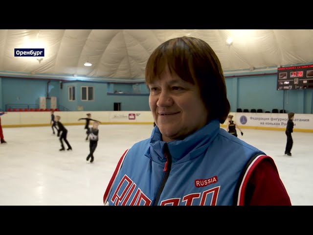 Спортивные школы Оренбуржья. Школа фигурного катания