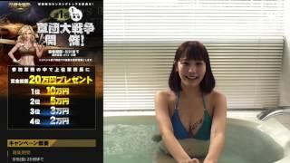 グラビアアイドル「浜田由梨」さんが壮絶大戦争に参戦! コラボ詳細はこ...