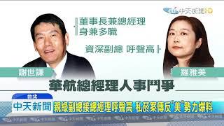 20190724中天新聞 華航內鬥浮檯面 「綠權貴」遭點名護航走私菸?