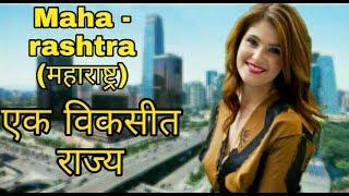 State facts| Maharashtra के बारे मे कुछ रोचक तथ्य...!