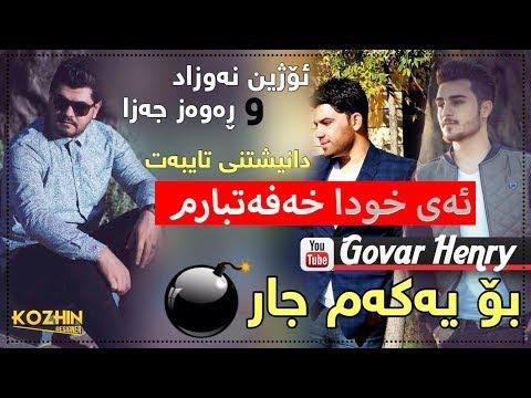 Rawaz Jaza & Ozhin Nawzad 2017 Track1 Ay Xwda Xafatbarm Zoooor Shazz