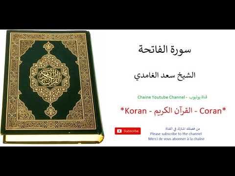 Coran Koran- Al Fatiha Saad Al Ghamidi - سورة الفاتحة آلشيخ سعد الغامدي القرآن الكريم
