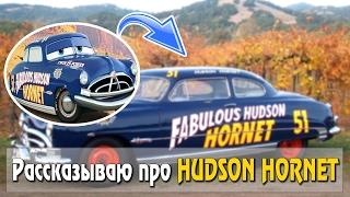 РАССКАЗЫВАЮ ПРО HUDSON HORNET ИЗ ТАЧКИ