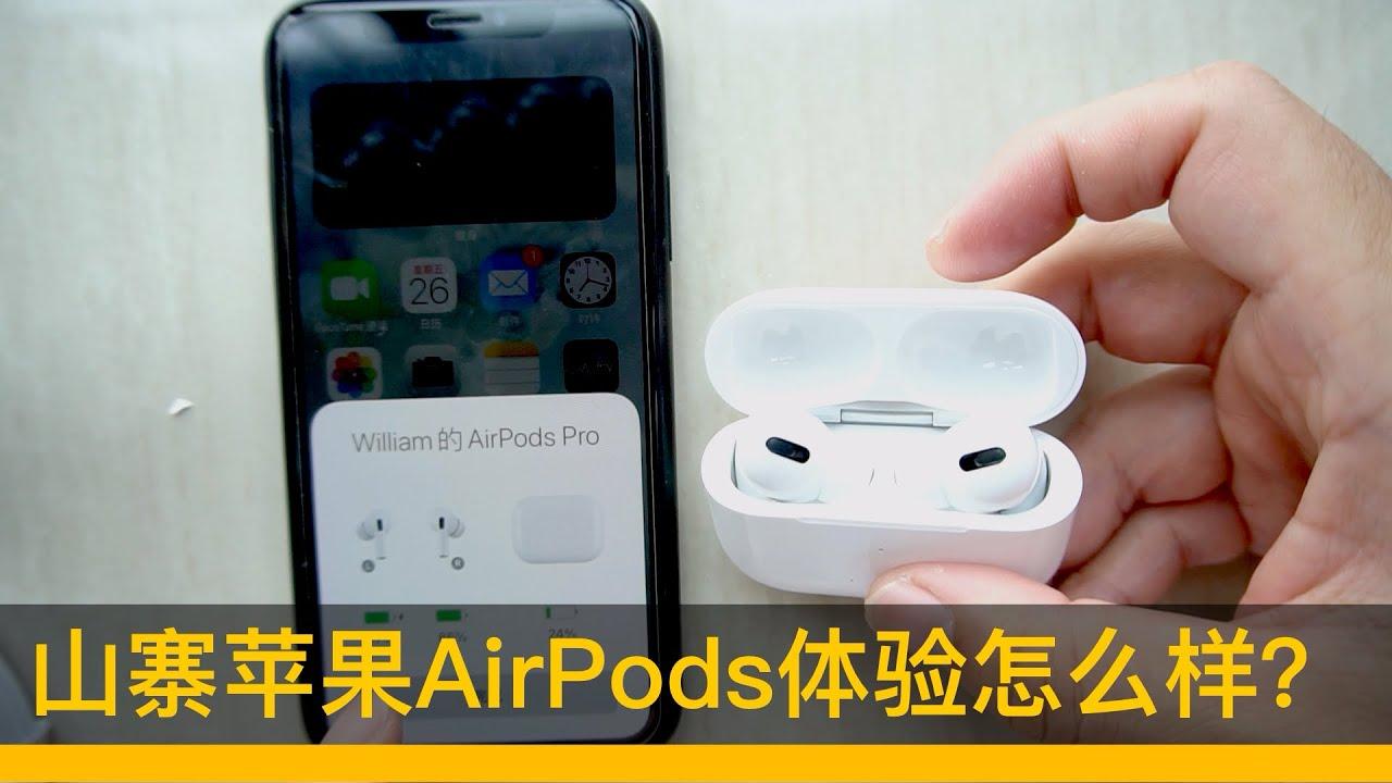 仿冒的AirPods pro开箱试用
