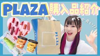 【購入品】PLAZAでめっちゃおすすめな商品を買ってきました♪「PLAZA/プラザ」