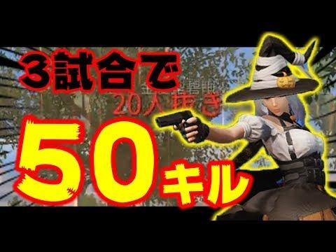 【荒野行動】覚醒Y!?3試合で計「50キル」した素材でキル集作りました。#黒騎士Y