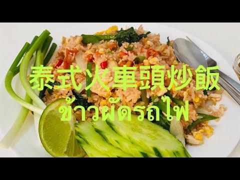 Ep.48 泰式火車頭炒飯  ข้าวผัดรถไฟ