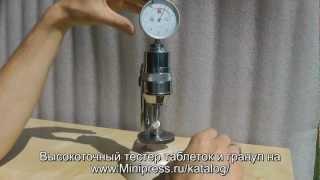Лабораторный тестер прочности таблеток и гранул(, 2012-06-11T17:13:11.000Z)