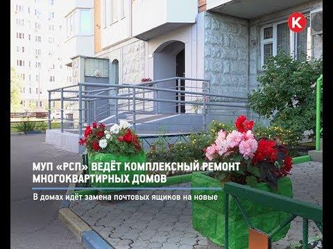 КРТВ. МУП «РСП» ведёт комплексный ремонт многоквартирных домов