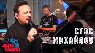 Стас Михайлов - Комнаты (LIVE Авторадио)