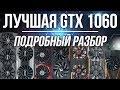 Рынок GTX 1060 6 (18 видеокарт!)